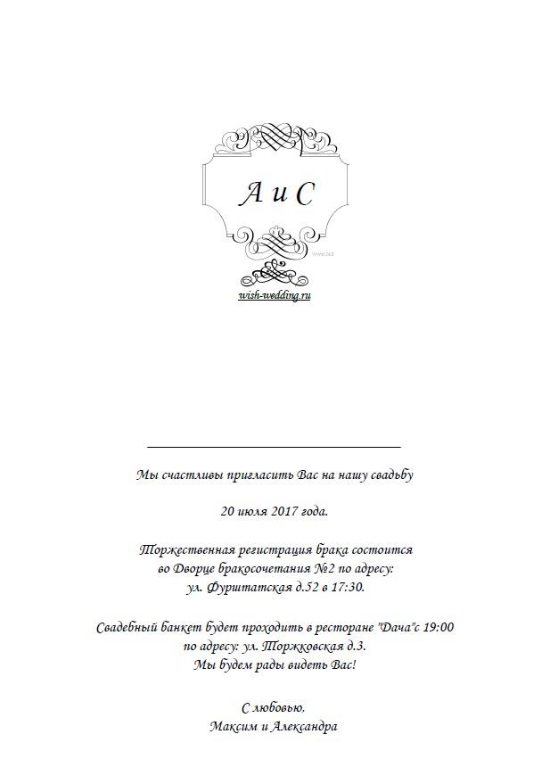 Шаблоны пригласительных на свадьбу