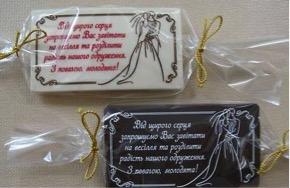 Приглашение свадебные печенье